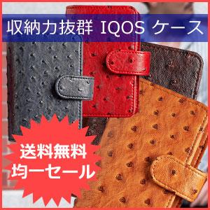 IQOS手帳型ケース オーストリッチ調