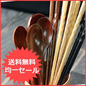 \10点福袋/箸+カトラリーSET
