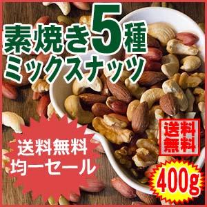 送料無料 5種素焼きミックスナッツ