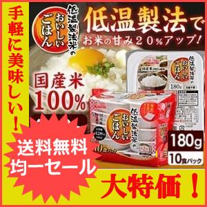 【送料無料】パックご飯180g×10個