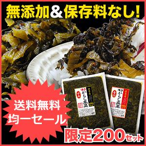 木樽熟成博多辛子高菜◎選べる2種セット