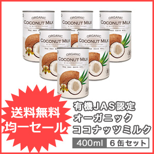 有機JAS認定 ココナッツミルク 6缶