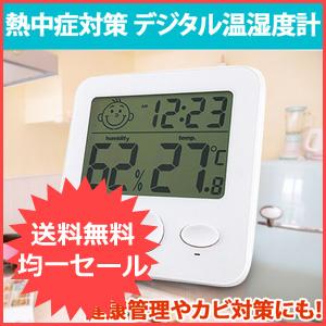デジタル温湿度計 インフルエンザ対策