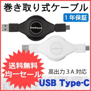 巻取式 USB Type-Cケーブル