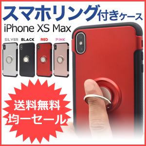 iPhoneXSmaxリング付ケース