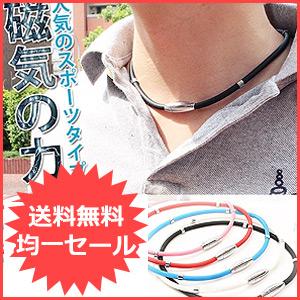 大人気のシリコン製磁気ネックレス!