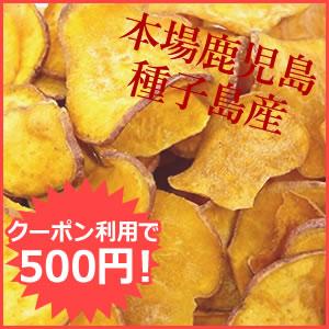 種子島産安納芋チップス 65g