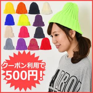 カラバリ豊富ニット帽全20色