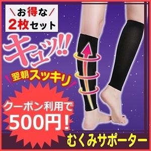 【2足セット】脚軽 むくみサポーター
