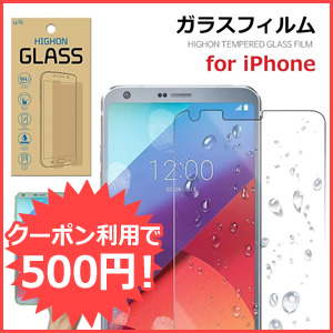 iPhone用画面保護ガラス