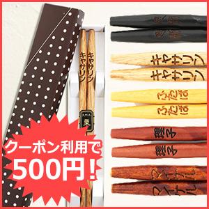 名入れ無料 天然木 手彫り箸