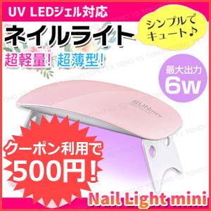 UV LEDライト ネイルライト6w