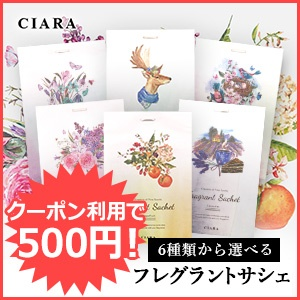 CIARA オリジナル サシェ 香り袋