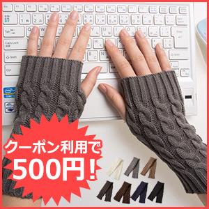 男女兼用カラバリ豊富ケーブル編み手袋