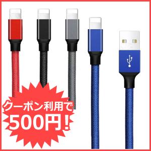 iPhone用ナイロン充電ケーブル