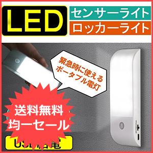センサーライト 人感LED USB充電