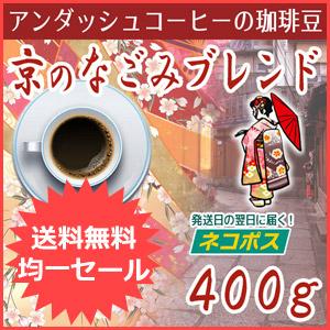 コーヒー豆 京のなごみブレンド400g