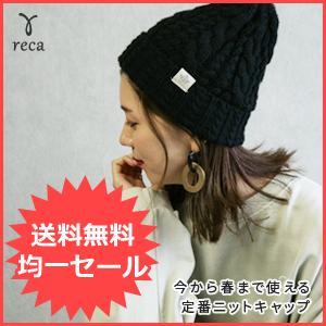 選べる2タイプ★ケーブル編みニット帽