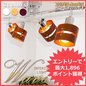 4灯シーリングライト【WAVE】