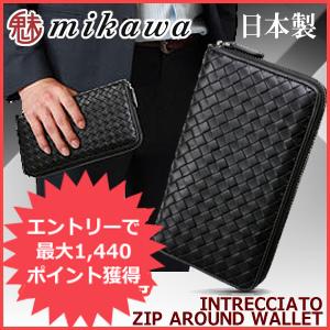 mikawaラムレザーイントレチャート