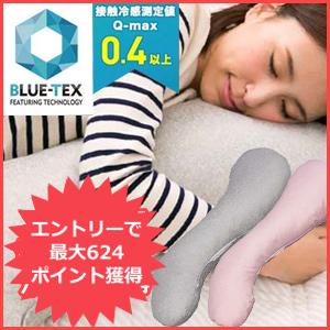 抗菌防臭!接触冷感クール抱き枕