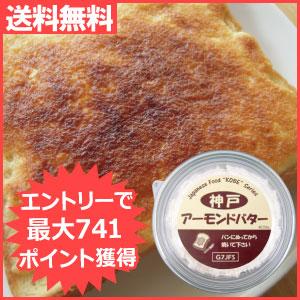 神戸アーモンドバター(200g×5個)