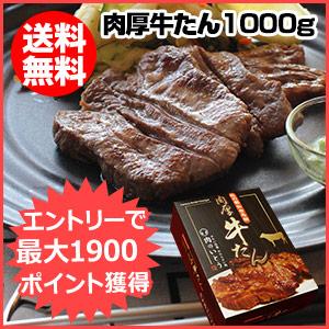 仙台名物 肉厚牛たん 1000g