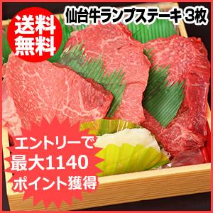 A5仙台牛 ランプステーキ 3枚