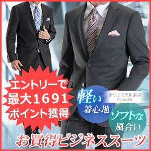 ビジネスマン必見!お買い得2つ釦スーツ