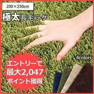 極太長毛シャギーラグ200×250cm
