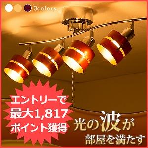 木製シェード4灯シーリングライト