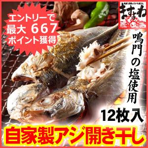 日本の秋は!アジの干物で焼き魚!