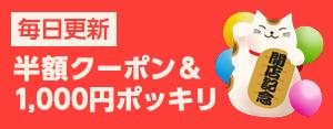 毎日更新82円&半額SALE