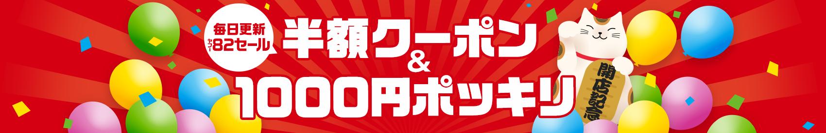 毎日更新82セール 半額クーポン&1000円ポッキリ