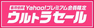 Yahoo!プレミアム会員限定 ウルトラセール