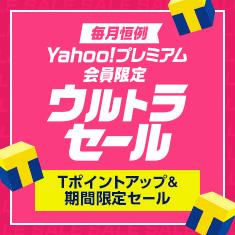 Yahoo!プレミアム会員限定 ウルトラセール開催