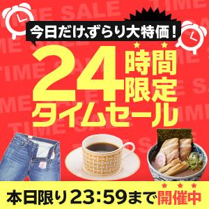 24時間timeセール(全カテ広告)12/5