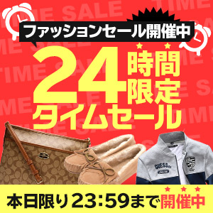 24時間タイムセール(ファッション広告)