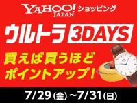 Yahoo!ショッピング ウルトラ3DAYS開催中! 買いまわりでポイント最大プラス9倍