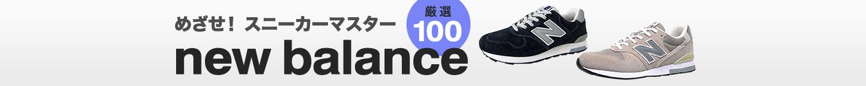 new balance  めざせ! スニーカーマスター 厳選100