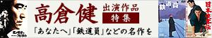 高倉健 特集~昭和の男の生き様~
