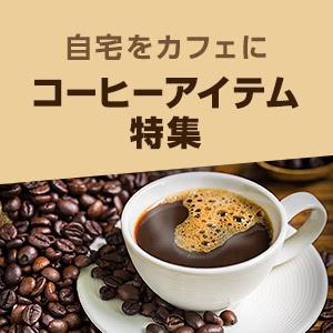 自宅をカフェに。コーヒーアイテム特集