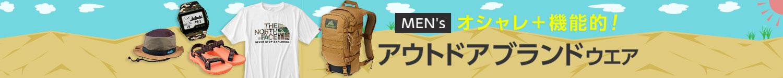 オシャレ+機能的! MEN's アウトドアブランドウエア