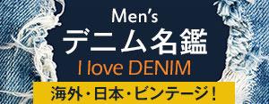 I love DENIM 海外・日本・ビンテージ! 大人のデニム名鑑