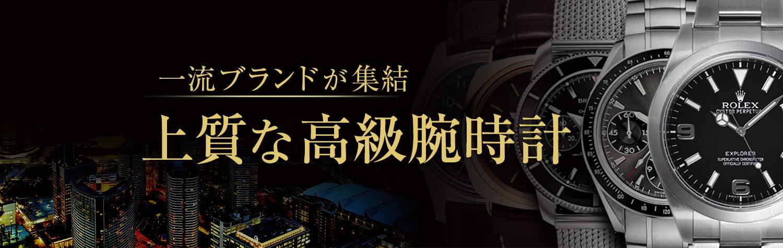 一流ブランドが集結 上質の高級腕時計 - Yahoo!ショッピング