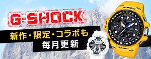 G-SHOCK特集