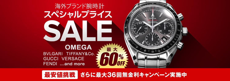 海外ブランド腕時計スペシャルプライスSALE