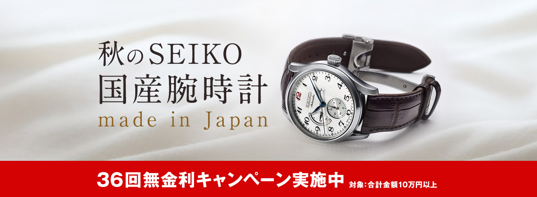 秋のSEIKO 国産腕時計 made in Japan