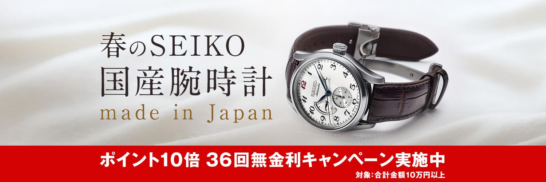 春のSEIKO 国産腕時計 made in Japan