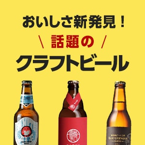 ようこそクラフトビールの世界へ